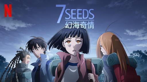 7SEEDS 幻海奇情