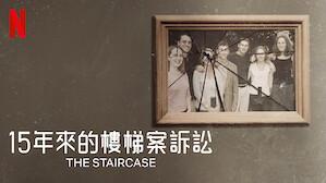 15 年來的樓梯案訴訟