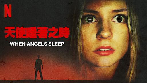 天使睡著之時
