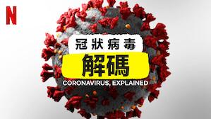 冠狀病毒解碼