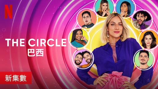 The Circle:巴西