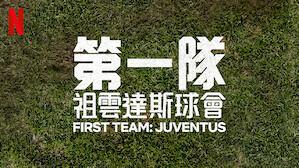 第一隊:祖雲達斯球會