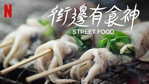 街邊有食神:亞洲